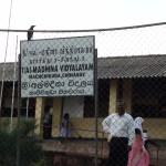 Al-Madina School, Trincomalee